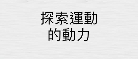 愛運動・PRO版